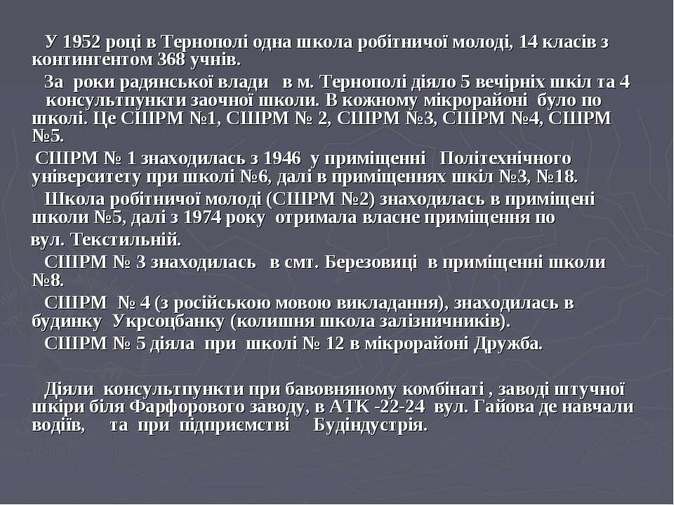 У 1952 році в Тернополі одна школа робітничої молоді, 14 класів з контингенто...