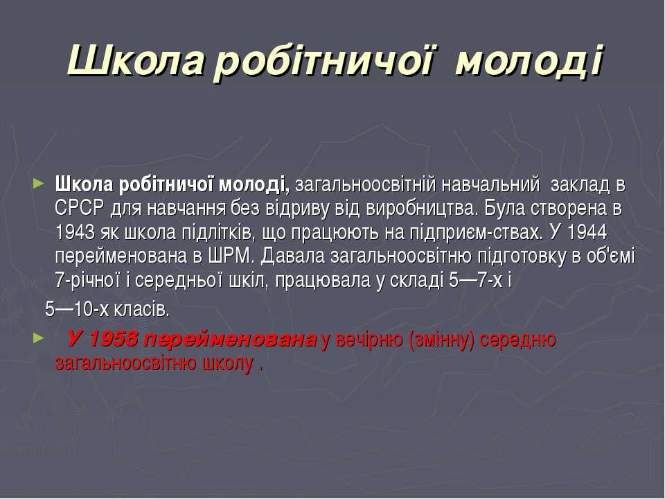 Школа робітничої молоді Школа робітничої молоді, загальноосвітній навчальний ...
