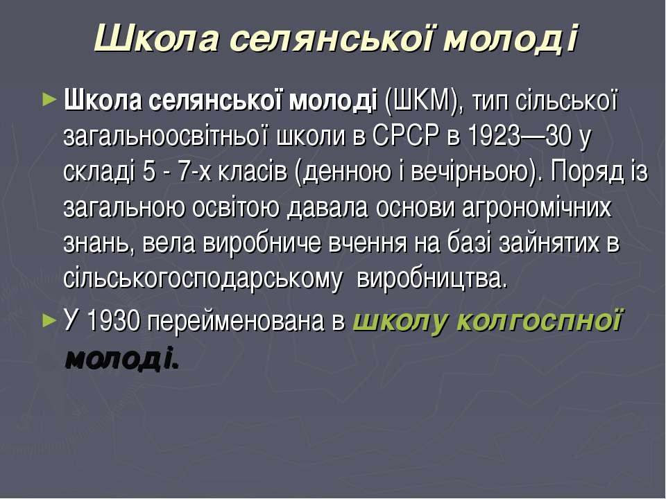 Школа селянської молоді Школа селянської молоді (ШКМ), тип сільської загально...
