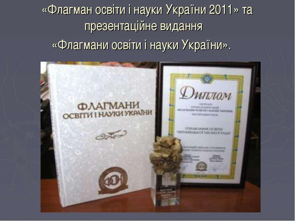 «Флагман освіти і науки України 2011» та презентаційне видання «Флагмани осві...