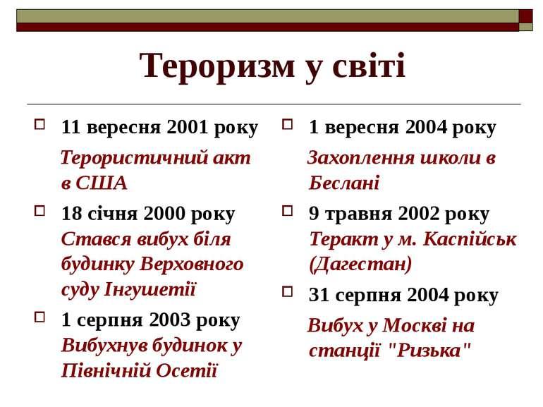 Тероризм у світі 11 вересня 2001 року Терористичний акт в США 18 січня 2000 р...