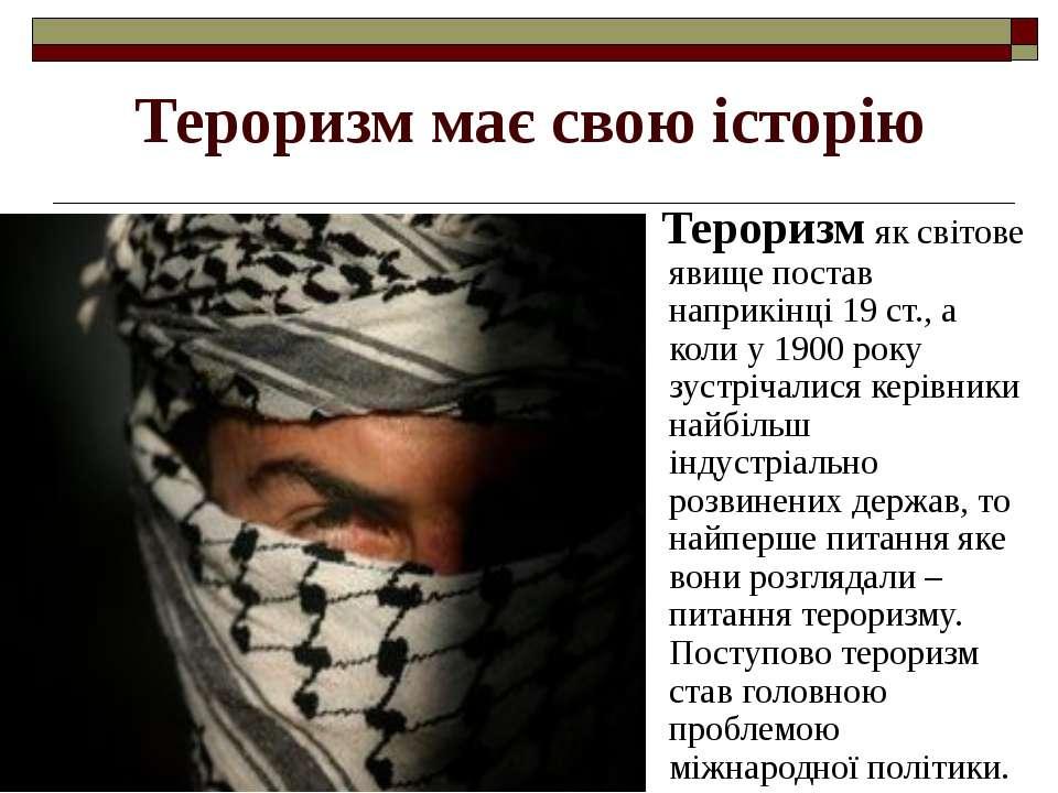 Тероризм має свою історію Тероризм як світове явище постав наприкінці 19 ст.,...