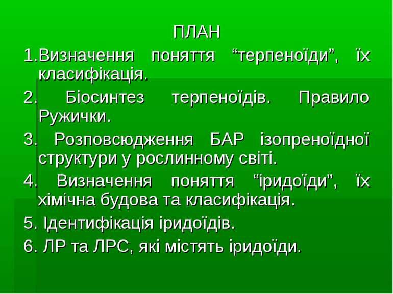 """ПЛАН 1.Визначення поняття """"терпеноїди"""", їх класифікація. 2. Біосинтез терпено..."""