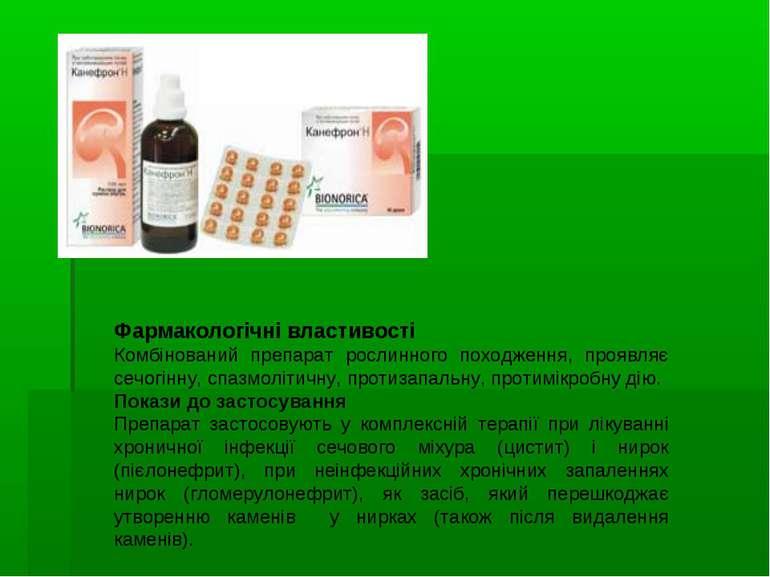 Фармакологічні властивості Комбінований препарат рослинного походження, прояв...