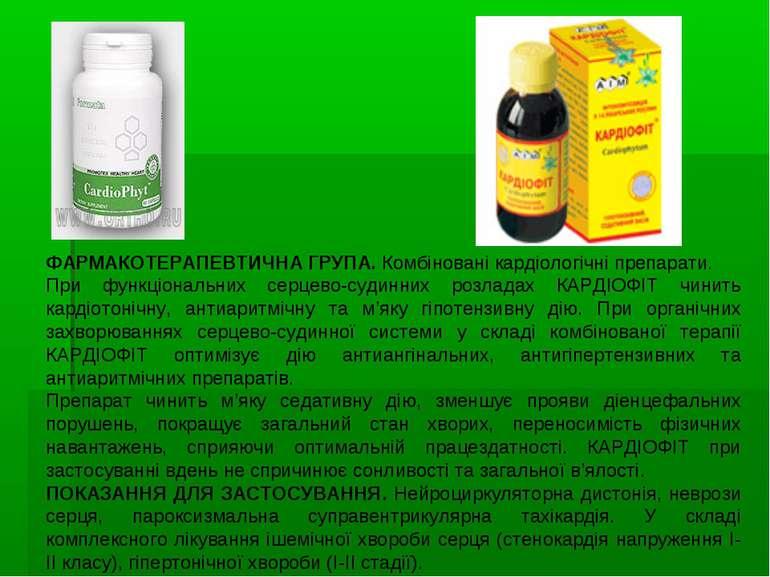 ФАРМАКОТЕРАПЕВТИЧНА ГРУПА. Комбіновані кардіологічні препарати. При функціона...