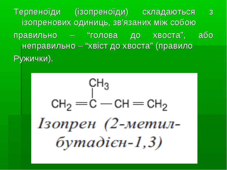 Терпеноїди (ізопреноїди) складаються з ізопренових одиниць, зв'язаних між соб...