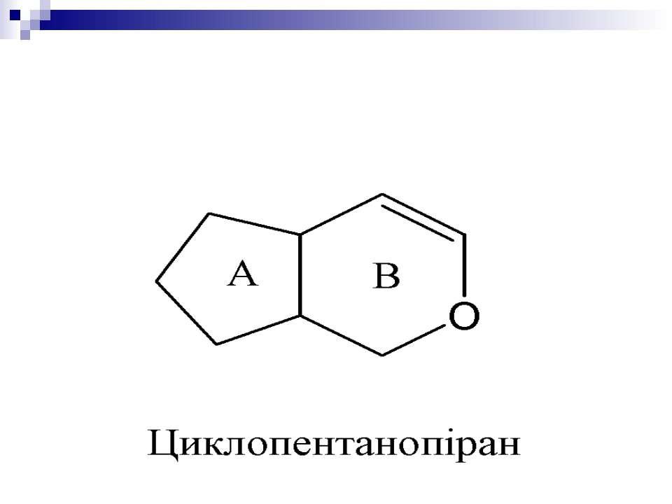 Іридоїди – це група монотерпеноїдних сполук рослинного походження, в основі я...