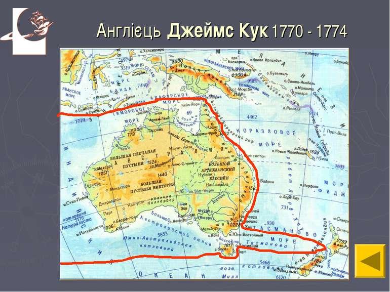 Англієць Джеймс Кук 1770 - 1774