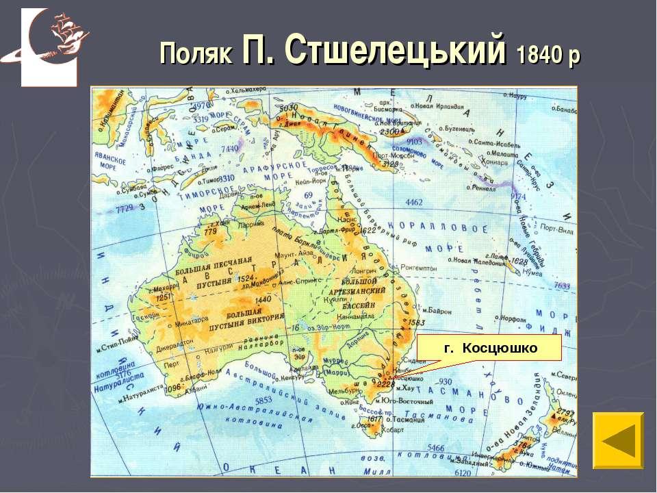 Поляк П. Стшелецький 1840 р г. Косцюшко