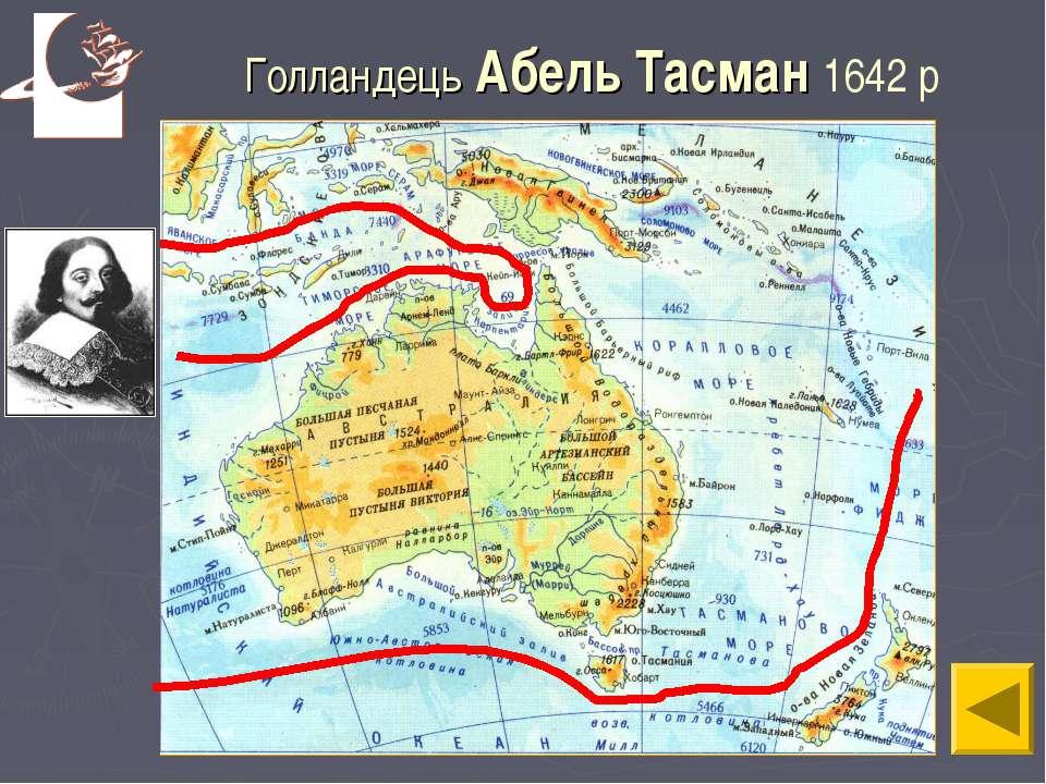 Голландець Абель Тасман 1642 р