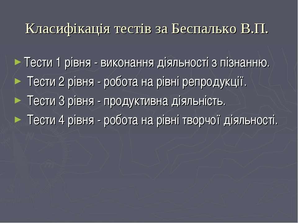 Класифікація тестів за Беспалько В.П. Тести 1 рівня - виконання діяльності з ...