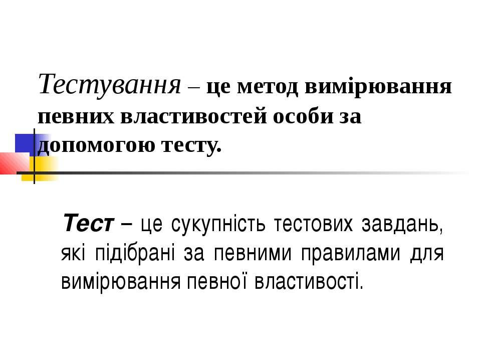 Тестування – це метод вимірювання певних властивостей особи за допомогою тест...