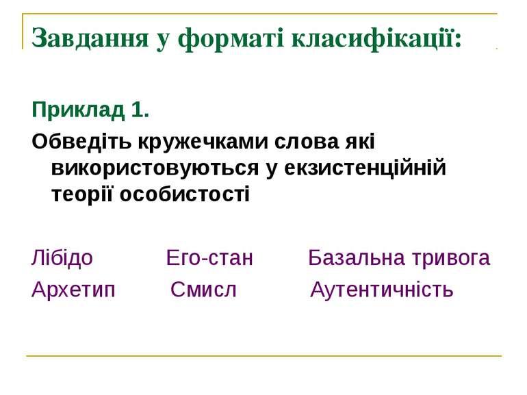 Завдання у форматі класифікації: Приклад 1. Обведіть кружечками слова які вик...