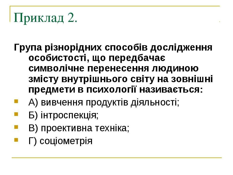 Приклад 2. Група різнорідних способів дослідження особистості, що передбачає ...