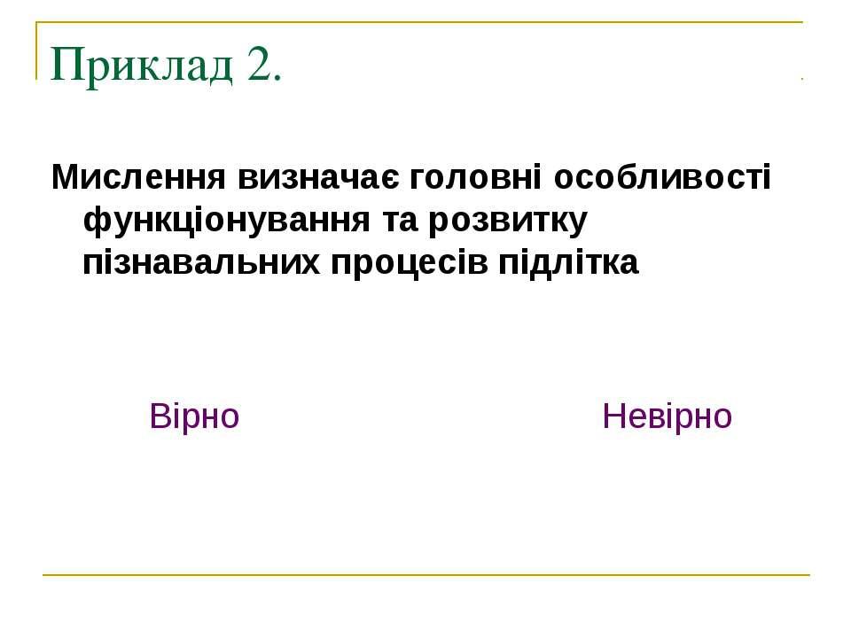 Приклад 2. Мислення визначає головні особливості функціонування та розвитку п...