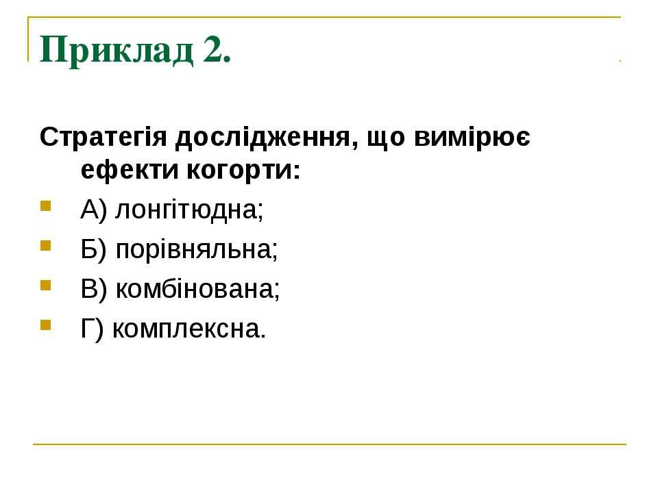 Приклад 2. Стратегія дослідження, що вимірює ефекти когорти: А) лонгітюдна; Б...