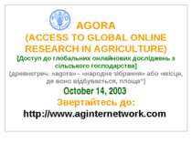 AGORA (ACCESS TO GLOBAL ONLINE RESEARCH IN AGRICULTURE) [Доступ до глобальних...