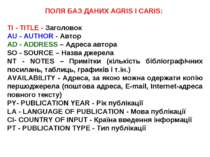 ПОЛЯ БАЗ ДАНИХ AGRIS І CARIS: TI - TITLE - Заголовок AU - AUTHOR - Автор AD ...