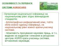 ОСОБЛИВОСТІ ТА ПЕРЕВАГИ СИСТЕМИ AGRIS/CARIS - Організація національної інформ...