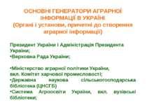 ОСНОВНІ ГЕНЕРАТОРИ АГРАРНОЇ ІНФОРМАЦІЇ В УКРАЇНІ (Органі і установи, причетні...