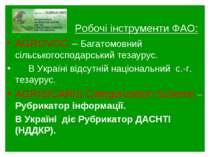 Робочі інструменти ФАО: AGROVOC – Багатомовний сільськогосподарський тезаурус...