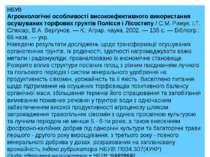 НБУВ Агроекологічні особливості високоефективного використання осушуваних тор...