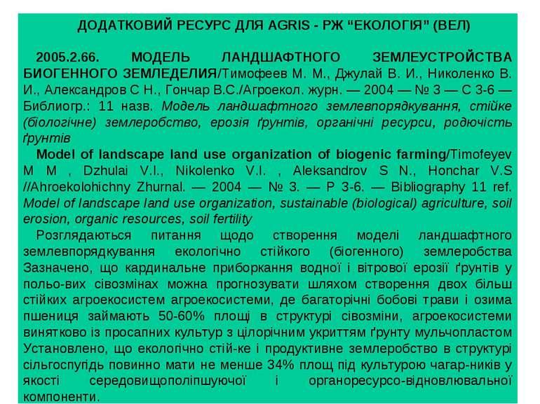 """ДОДАТКОВИЙ РЕСУРС ДЛЯ AGRIS - РЖ """"ЕКОЛОГІЯ"""" (ВЕЛ) 2005.2.66. МОДЕЛЬ ЛАНДШАФТН..."""