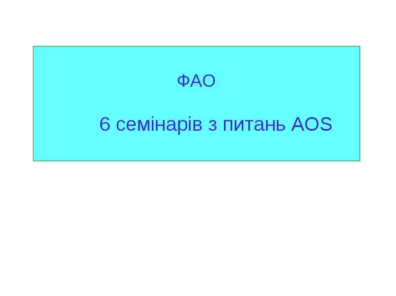 ФАО 6 семінарів з питань AOS