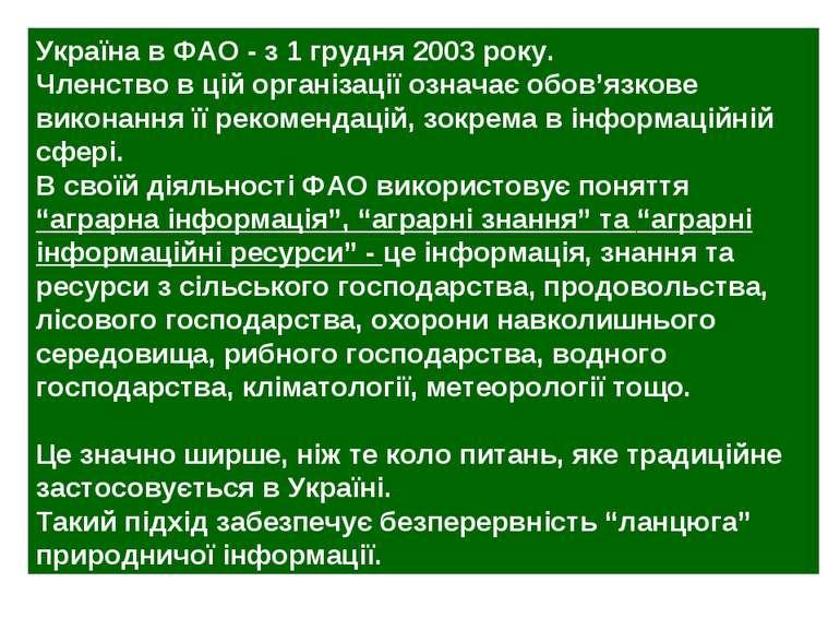 Україна в ФАО - з 1 грудня 2003 року. Членство в цій організації означає обов...