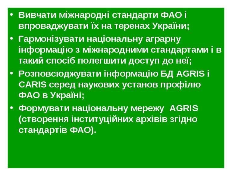 Вивчати міжнародні стандарти ФАО і впроваджувати їх на теренах України; Гармо...