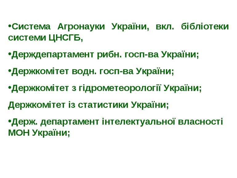 Система Агронауки України, вкл. бібліотеки системи ЦНСГБ, Держдепартамент риб...