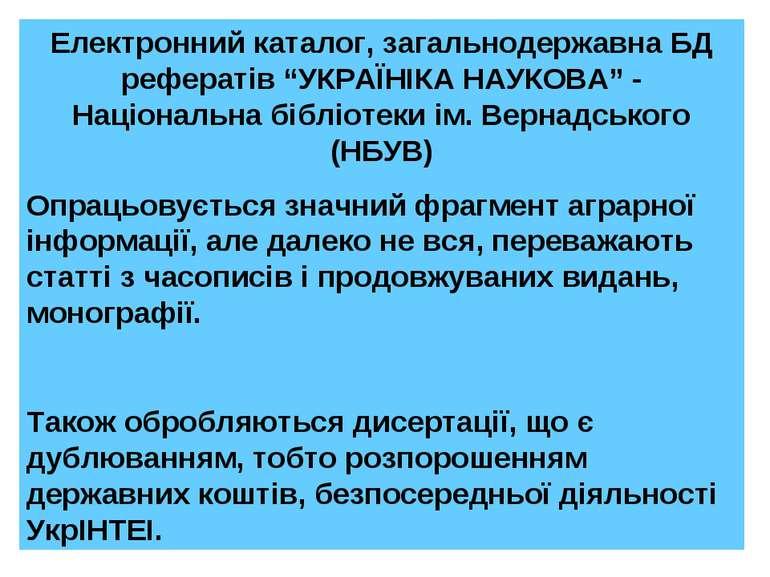 """Електронний каталог, загальнодержавна БД рефератів """"УКРАЇНІКА НАУКОВА"""" - Наці..."""