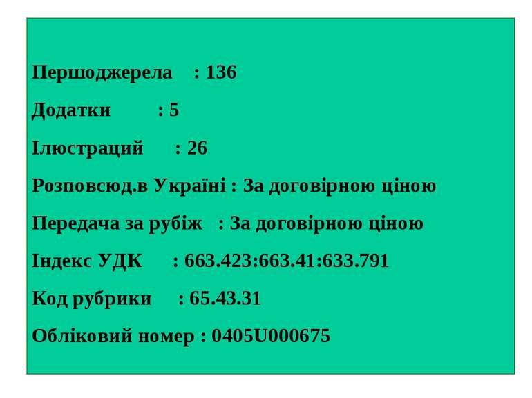 Першоджерела : 136 Додатки : 5 Ілюстраций : 26 Розповсюд.в Україні : За догов...