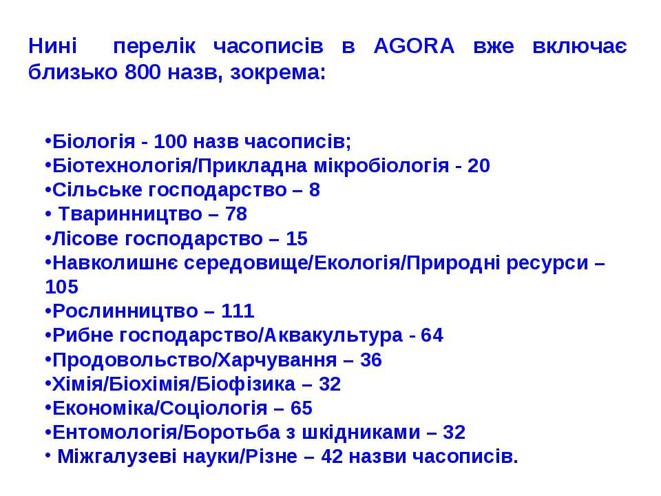 Нині перелік часописів в AGORA вже включає близько 800 назв, зокрема: Біологі...