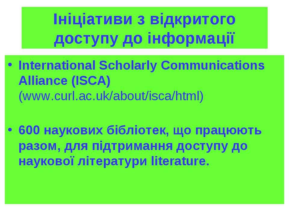 Ініціативи з відкритого доступу до інформації International Scholarly Communi...