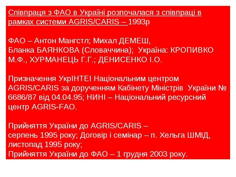 Співпраця з ФАО в Україні розпочалася з співпраці в рамках системи AGRIS/CARI...