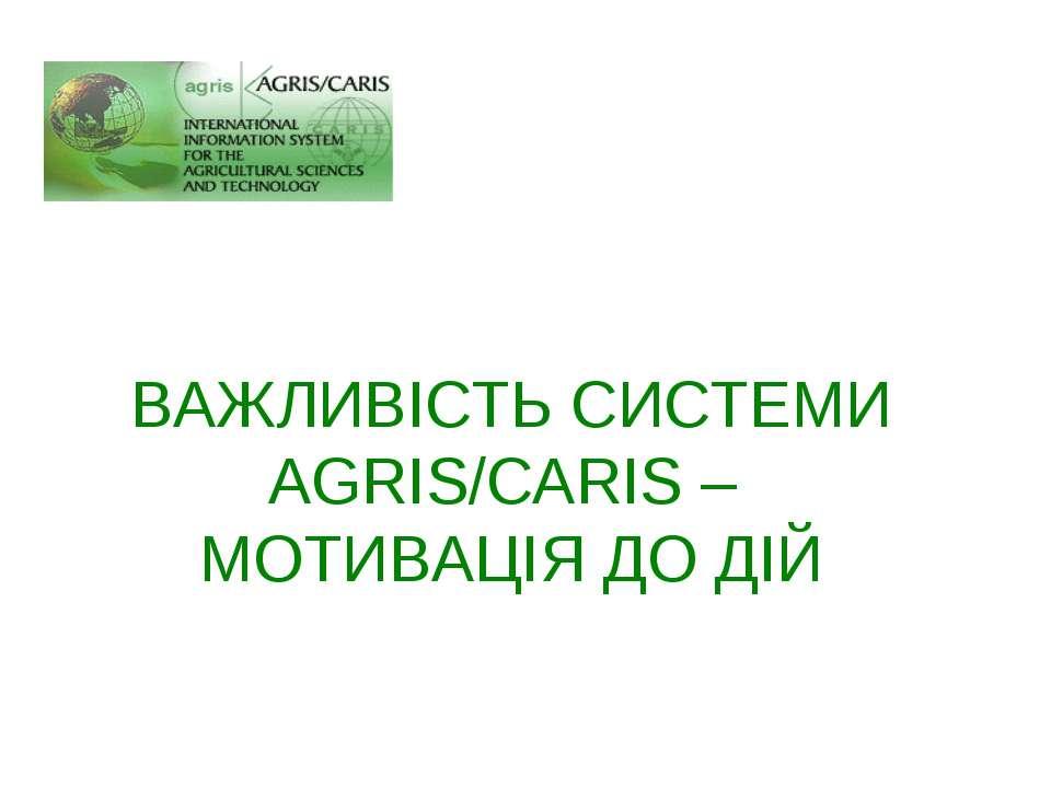 ВАЖЛИВІСТЬ СИСТЕМИ AGRIS/CARIS – МОТИВАЦІЯ ДО ДІЙ