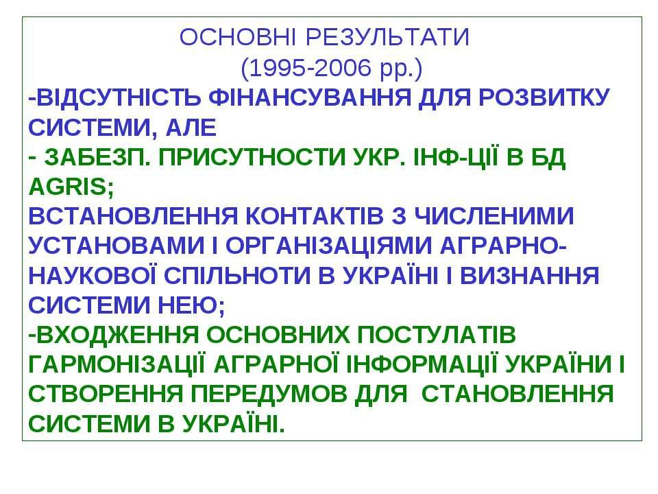 ОСНОВНІ РЕЗУЛЬТАТИ (1995-2006 рр.) ВІДСУТНІСТЬ ФІНАНСУВАННЯ ДЛЯ РОЗВИТКУ СИСТ...