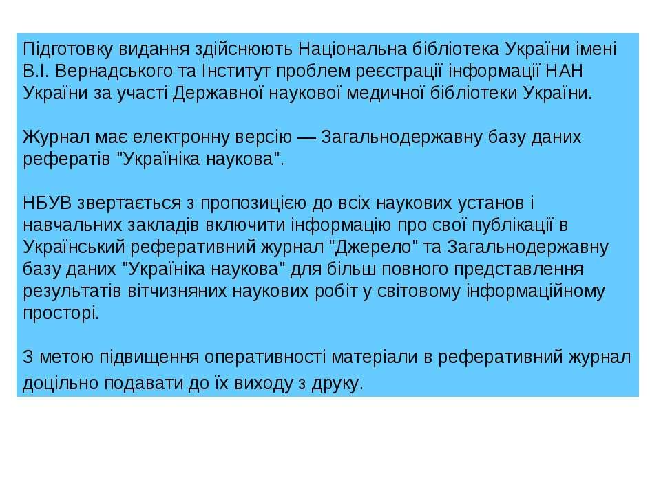 Підготовку видання здійснюють Національна бібліотека України імені В.І.Верна...