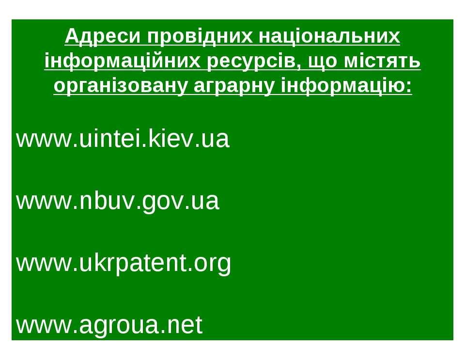 Адреси провідних національних інформаційних ресурсів, що містять організовану...