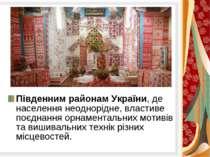 Південним районам України, де населення неоднорідне, властиве поєднання орнам...