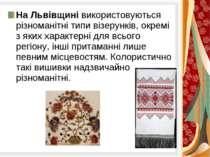 На Львівщині використовуються різноманітні типи візерунків, окремі з яких хар...