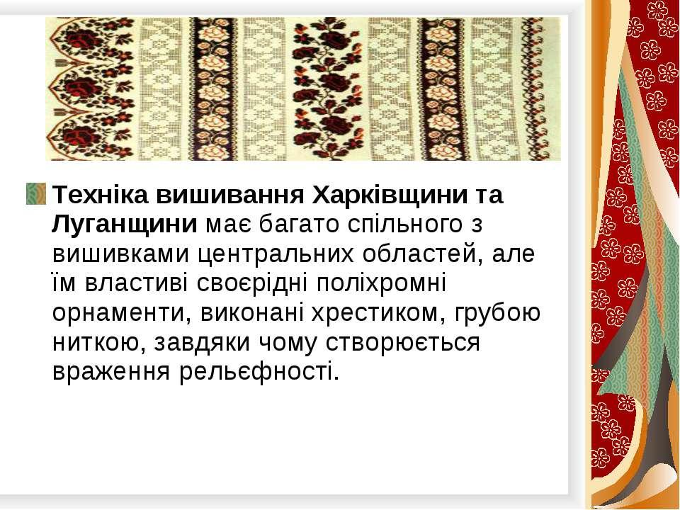 Техніка вишивання Харківщини та Луганщини має багато спільного з вишивками це...