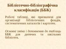 Бібліотечно-бібліографічна класифікація (ББК) Робочі таблиці, які призначені ...
