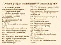 Основні розділи систематичного каталогу за ББК 1. Загальнонаукові і міждисцип...