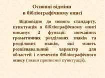 Основні відміни в бібліографічному описі Відповідно до нового стандарту, пунк...