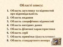 Області опису: Область заголовку та відомостей про відповідальність Область в...