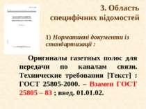 3. Область специфічних відомостей Оригиналы газетных полос для передачи по ка...