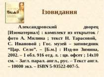 Ізовидання Александровский дворец [Изоматериал] : комплект из открыток / фото...