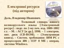 Електронні ресурси (під автором) Даль, Владимир Иванович. Толковый словарь жи...